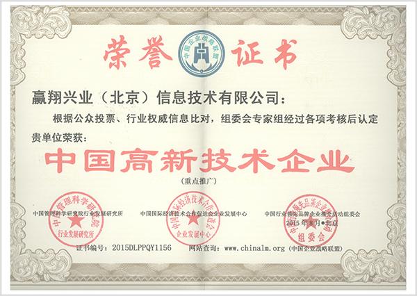 中國高新技術企業證書