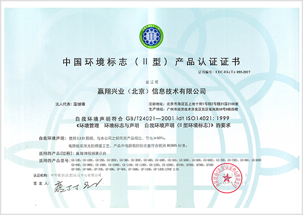 中國環境標志認證