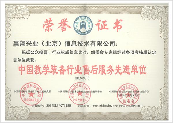 中國教學裝備行業售后服務先進單位