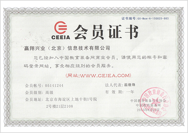 中國教育裝備網會員證書