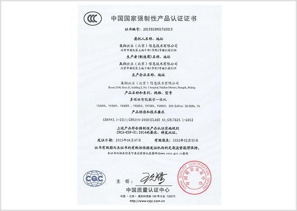 中國強制性產品認證證書