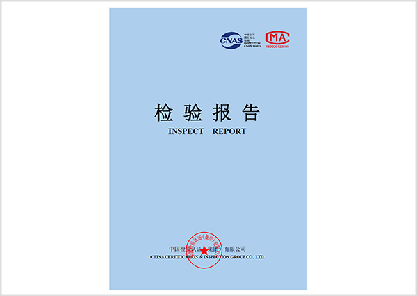 中國認可國際互認檢驗報告