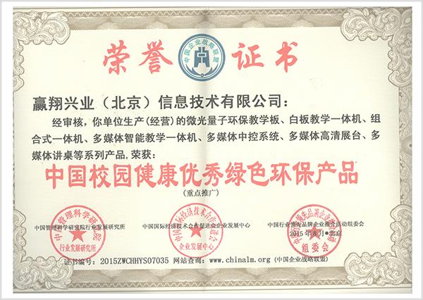 中國校園健康優秀綠色環保產品證書