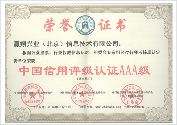 中國信用評級認證AAA級