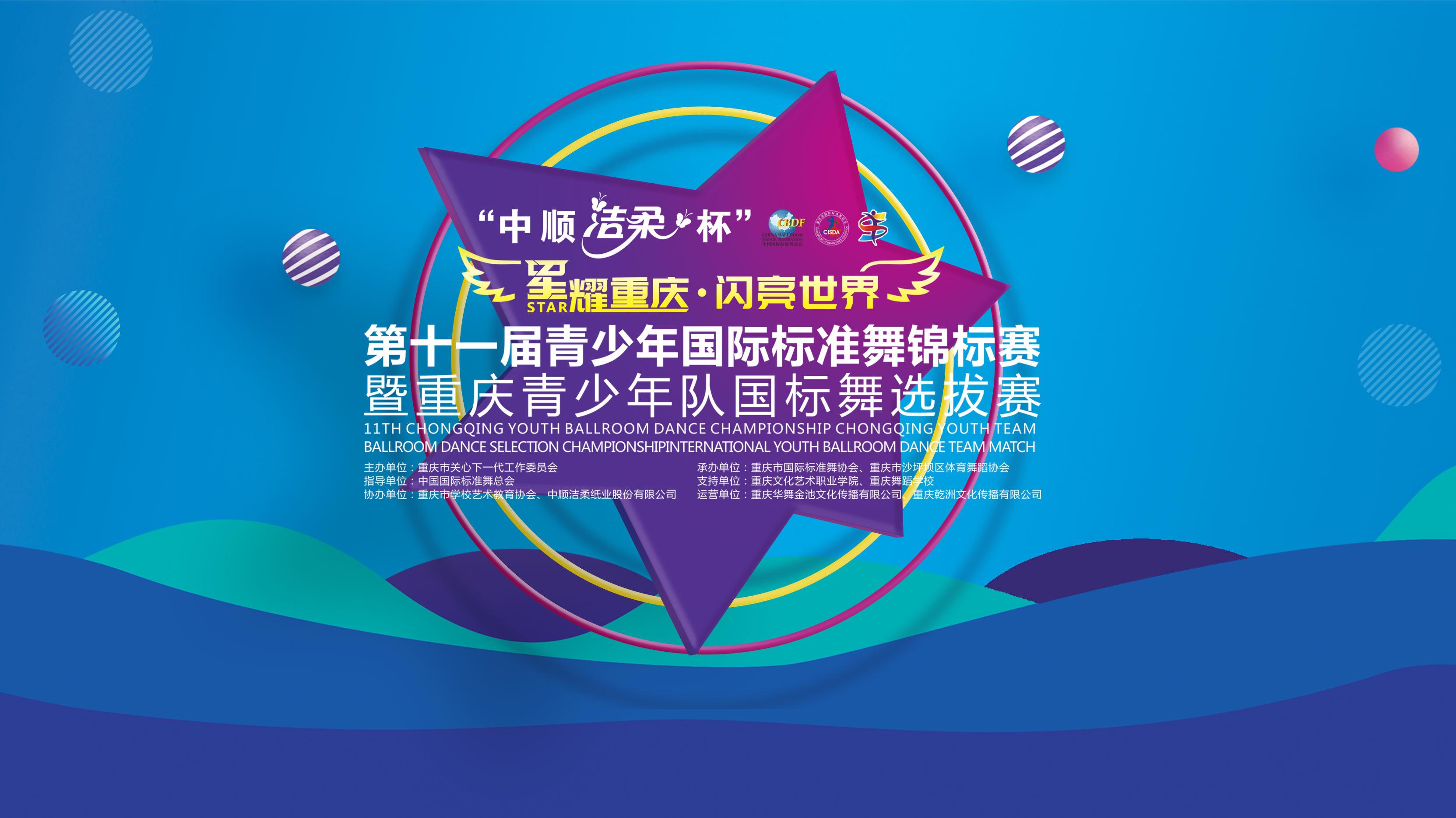 11屆青少年國際標準舞錦標賽
