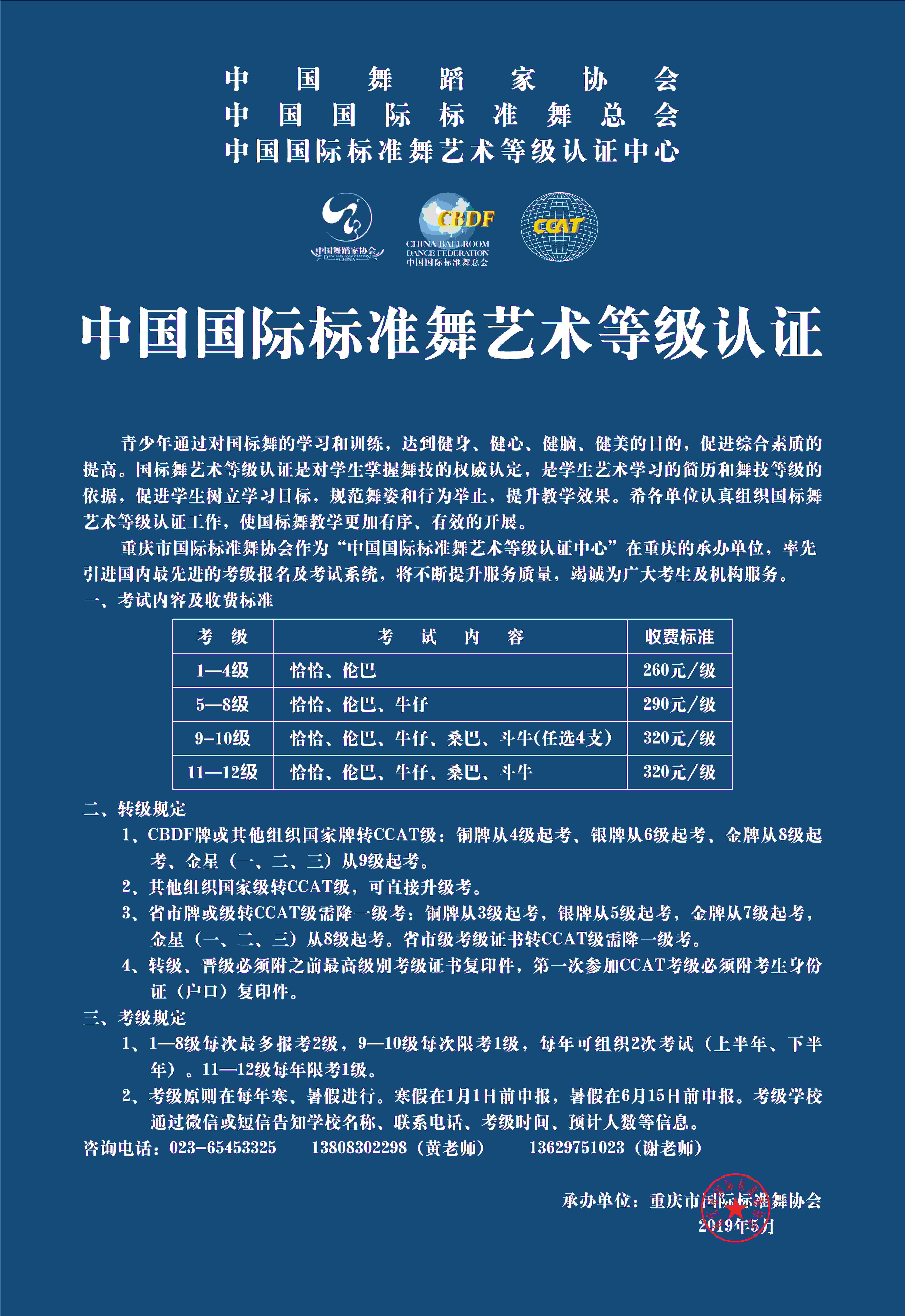 CCAT考级收费标准