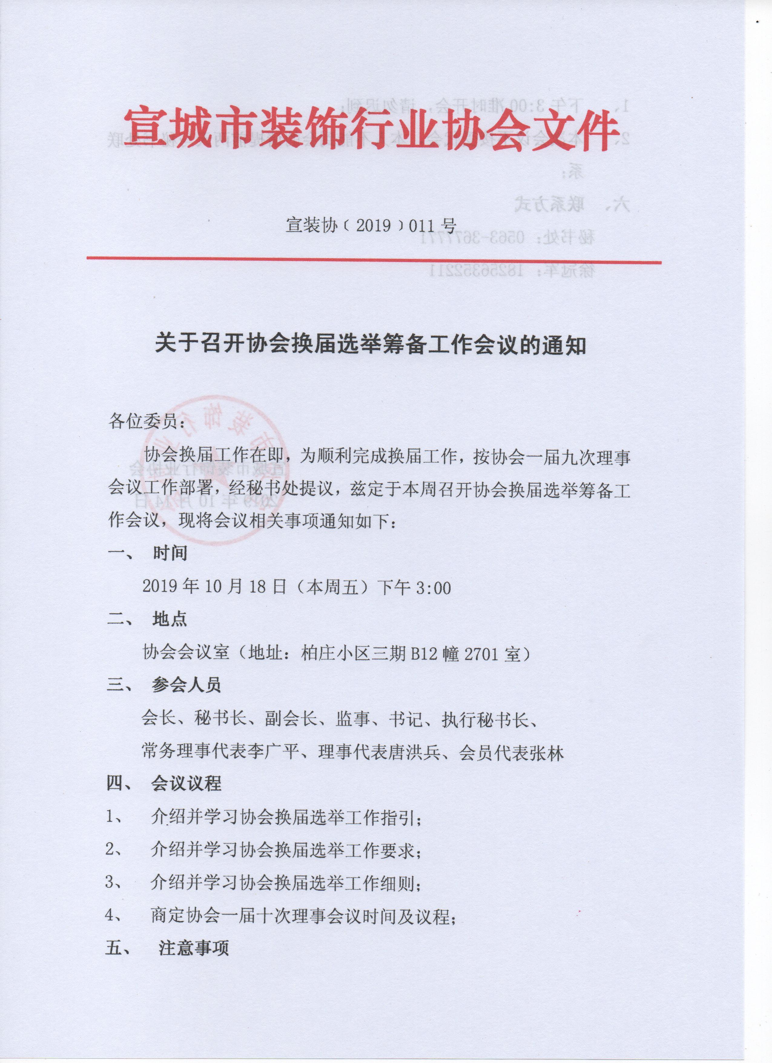 关于召开协会换届选举筹备工作会议的通知1