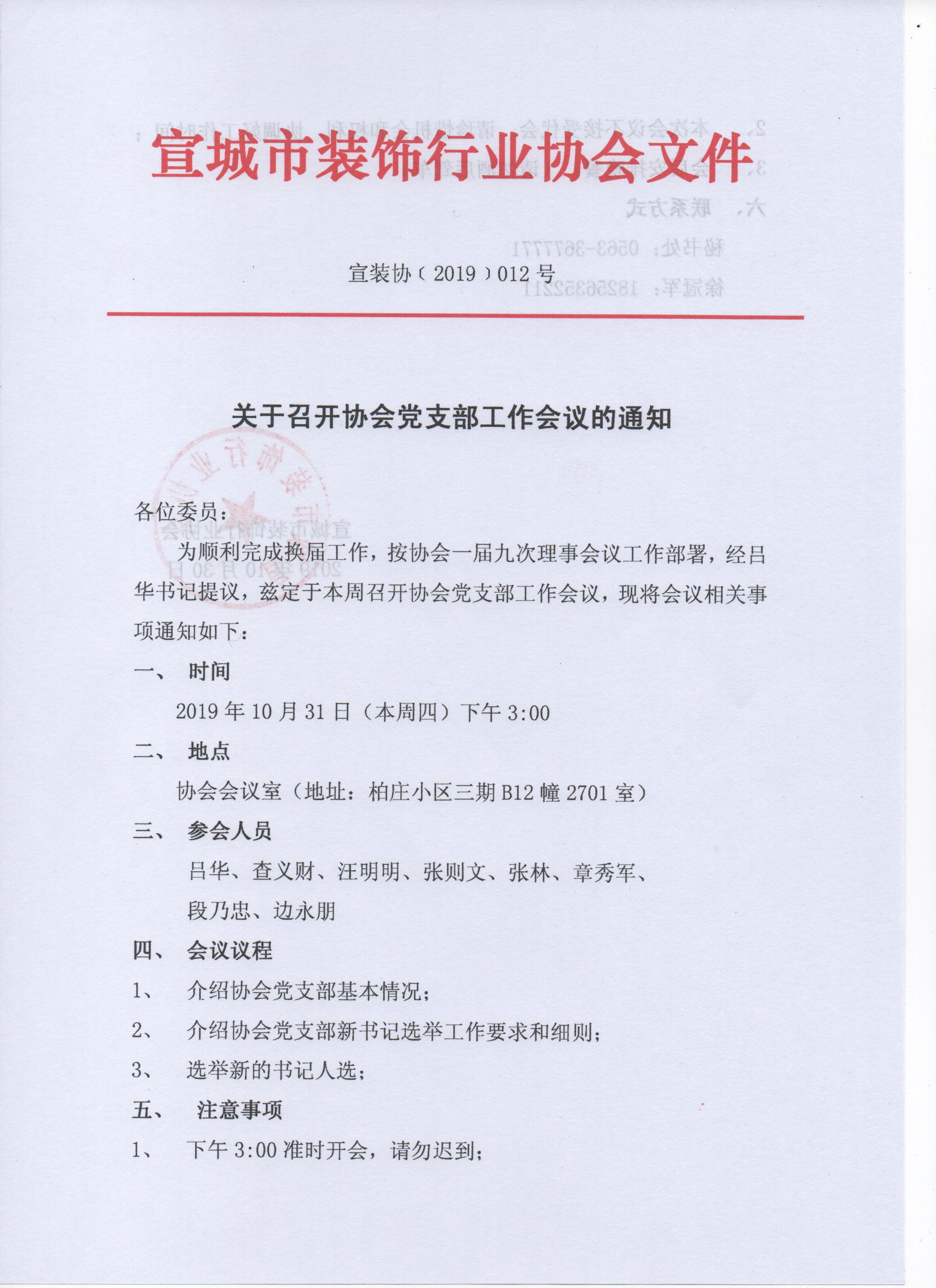 关于召开协会党支部工作会议的通知1