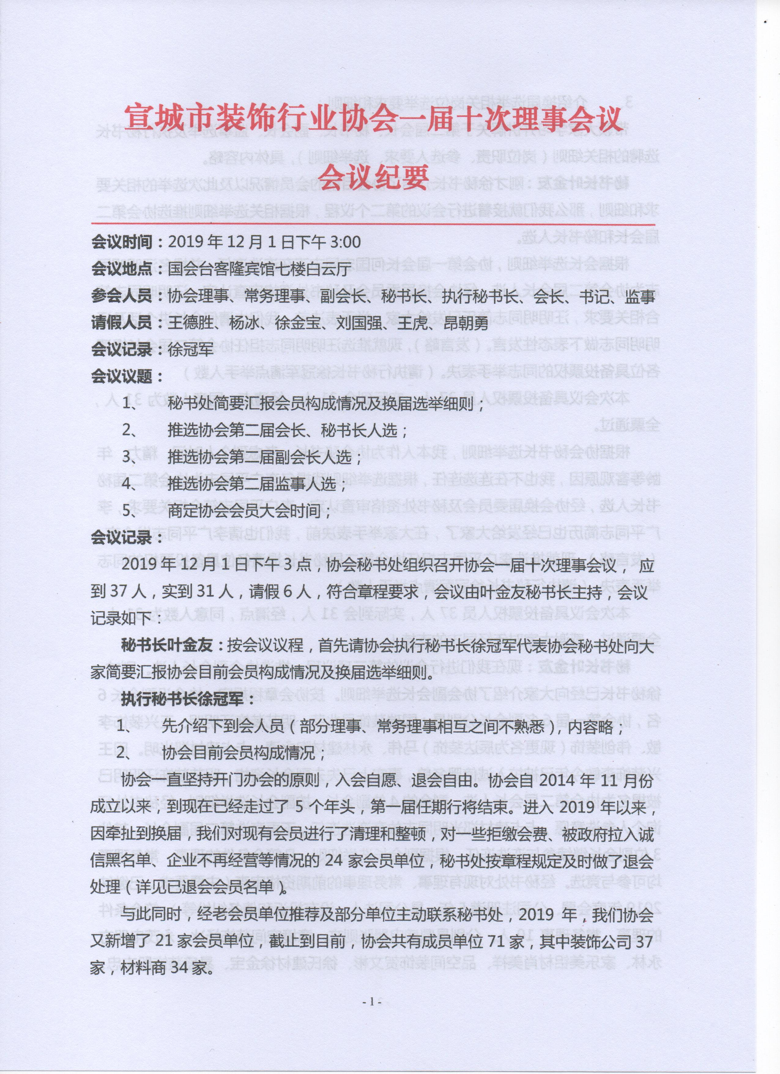 beplay亚洲官网beplay注册行业协会一届十次理事会议会议纪要1
