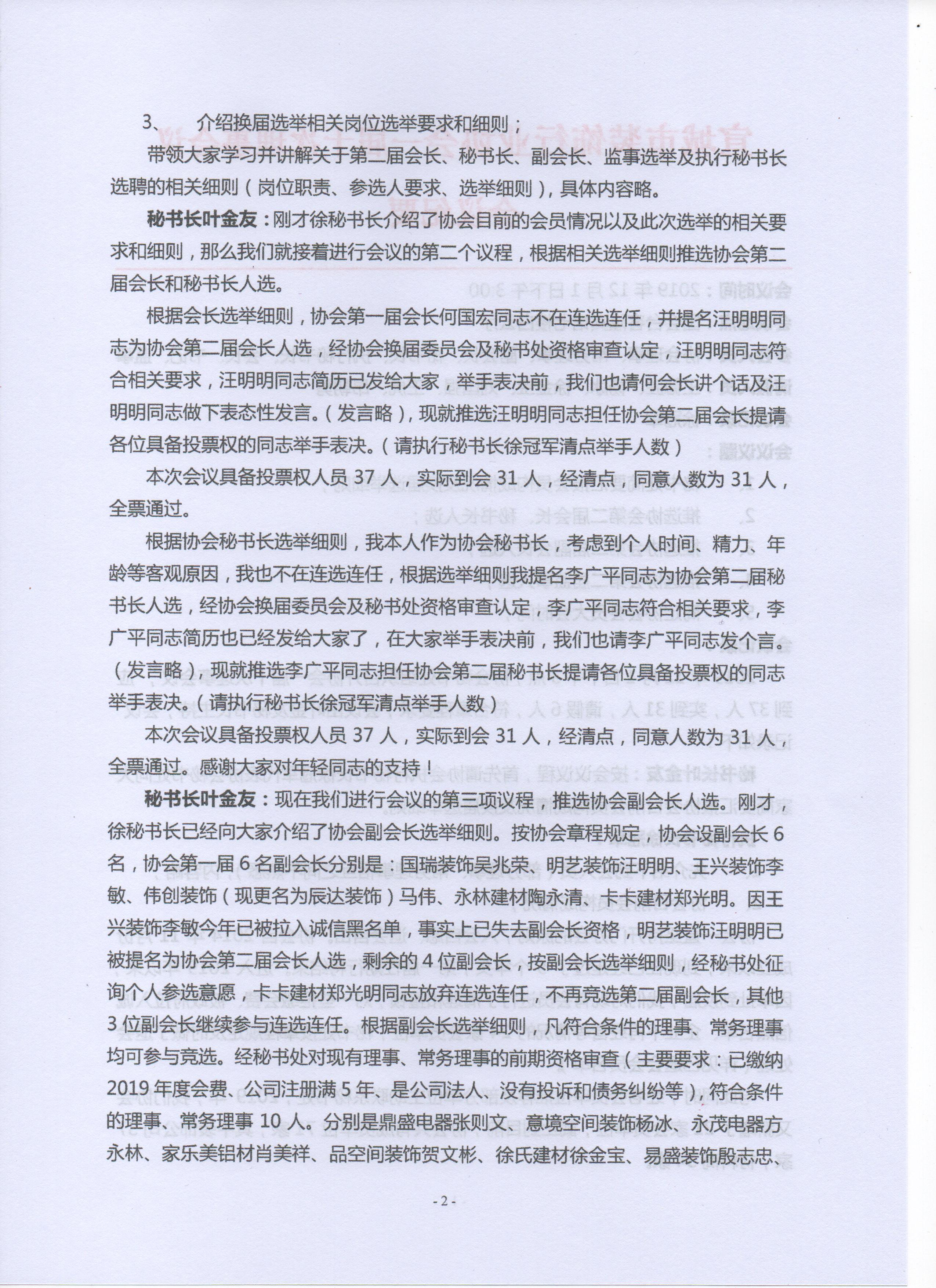 beplay亚洲官网beplay注册行业协会一届十次理事会议会议纪要2