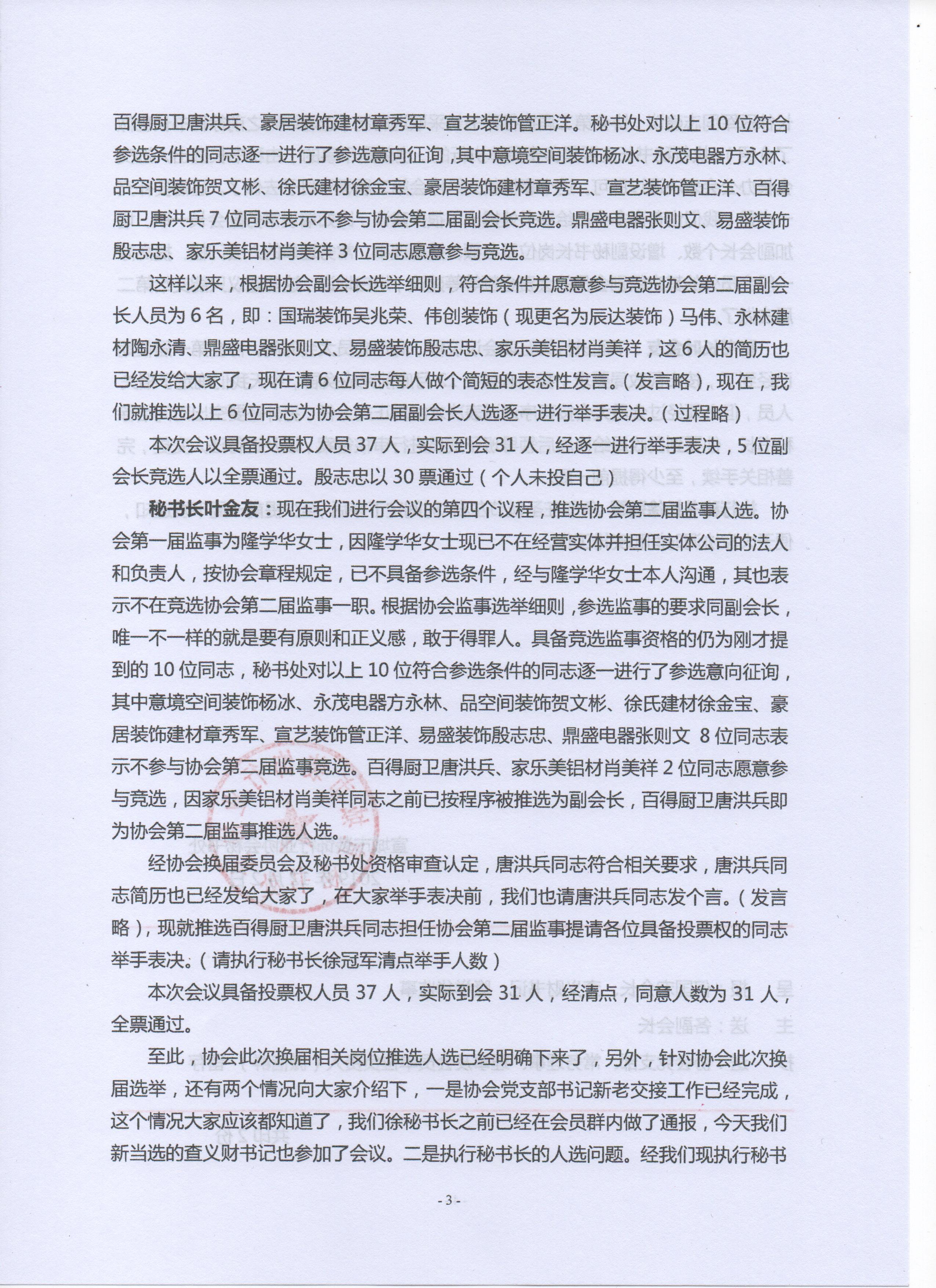 beplay亚洲官网beplay注册行业协会一届十次理事会议会议纪要3