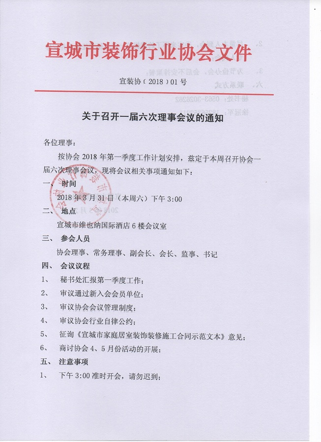 关于召开协会一届六次理事会议的通知1