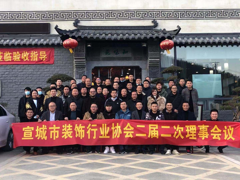 宣城市裝飾行業協會二屆二次理事會議在涇縣月亮灣生態度假村召開