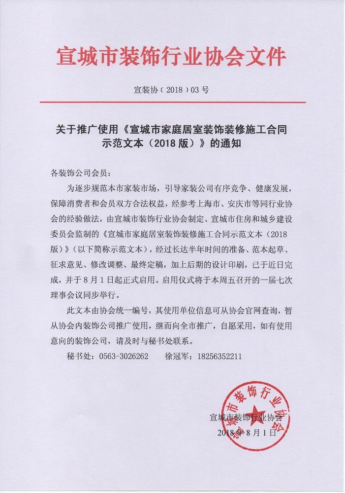 2018-03号文件