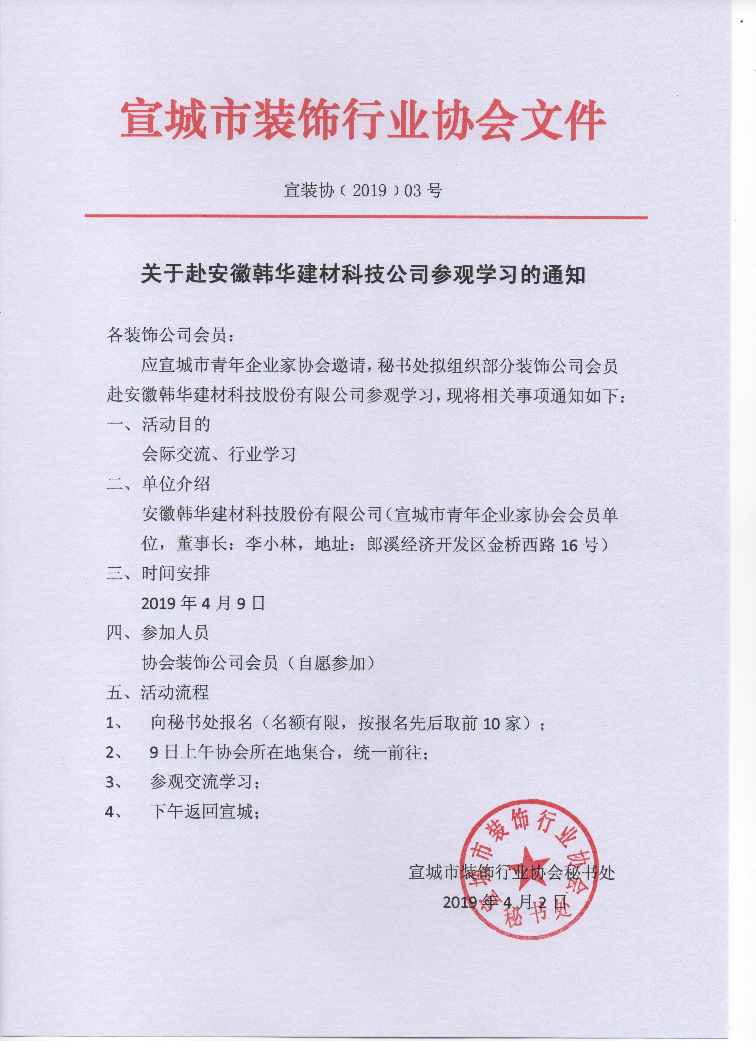 关于赴安徽韩华建材科技公司参观学习的通知001
