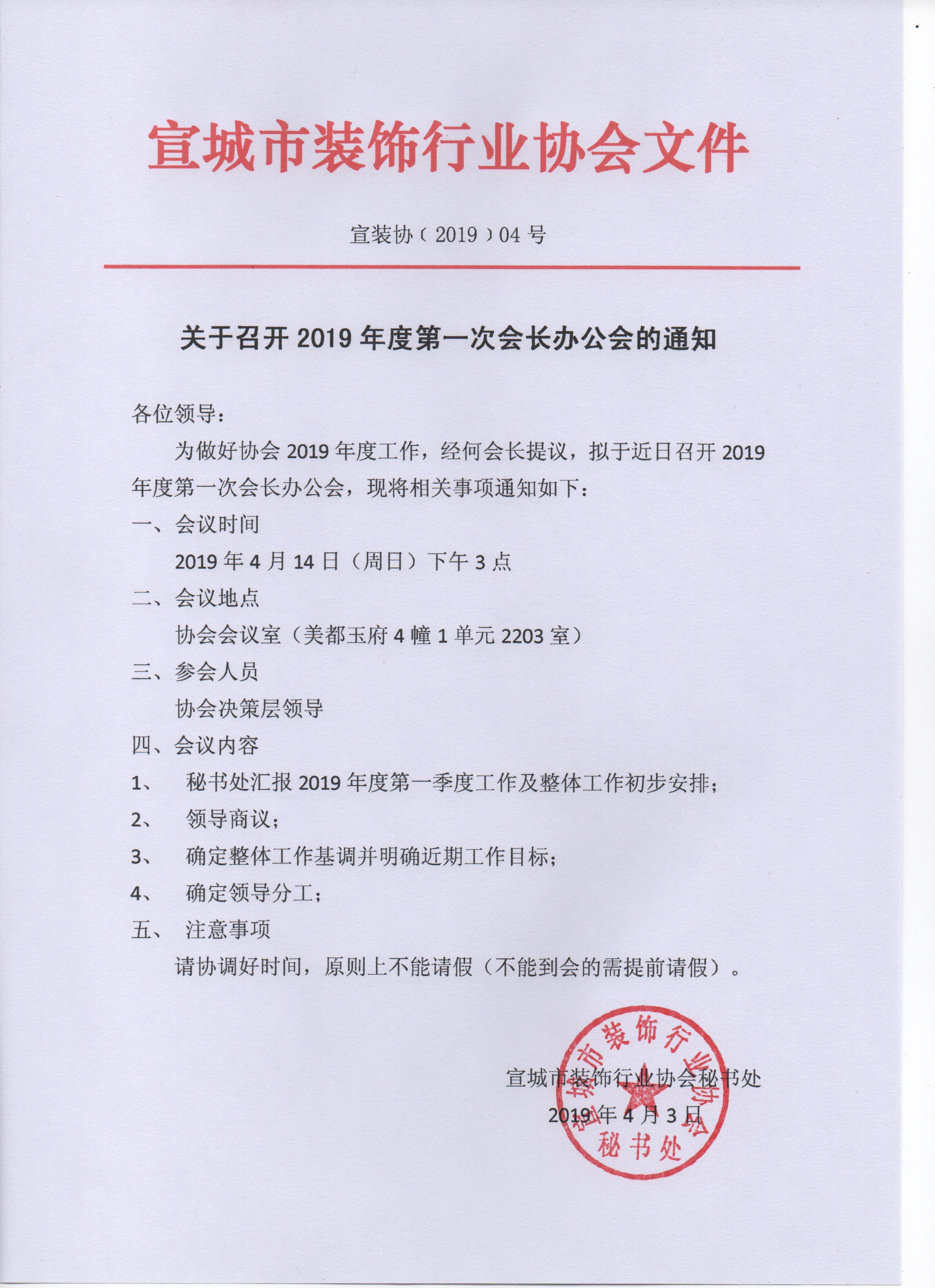 关于召开2019年度第一次会长办公会的通知001