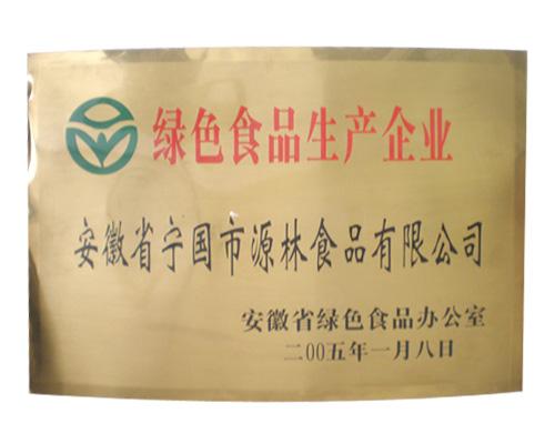 绿色食品生产企业
