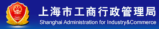 shanghaiadministrationofindustrycommerce