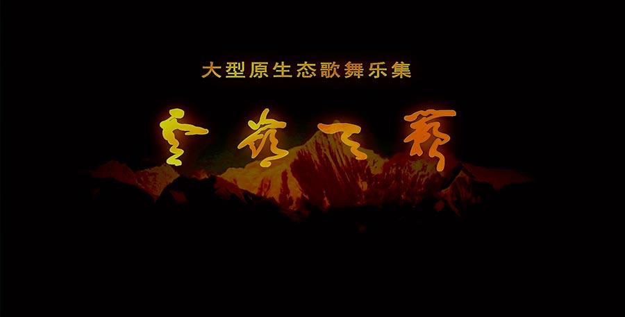 云岭天籁1