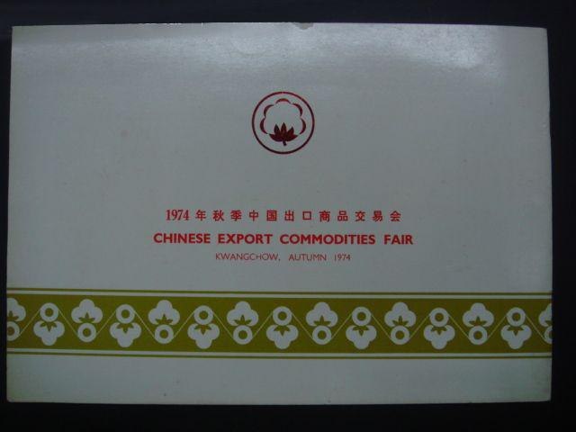 97广交会