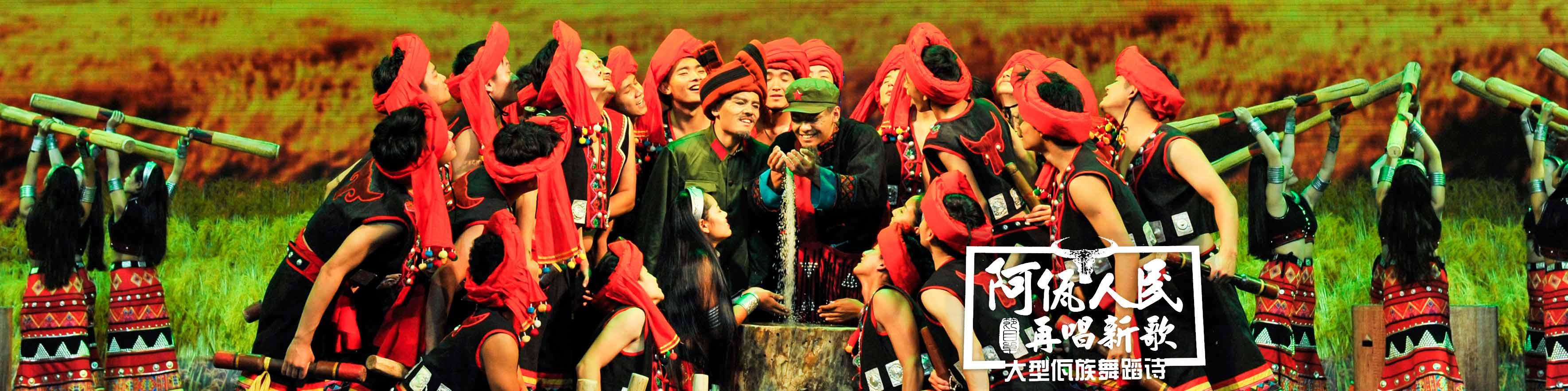 阿佤人民再唱新歌