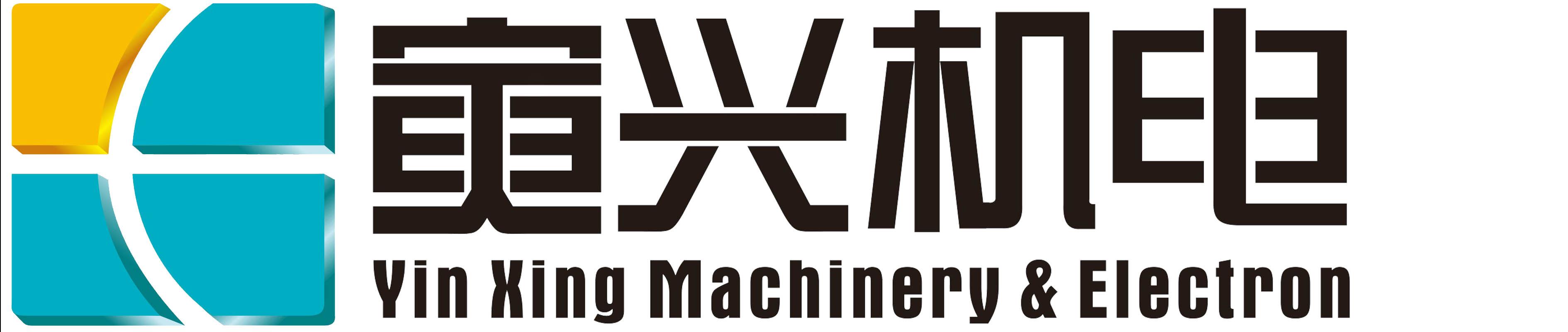 寅興機電logo高清