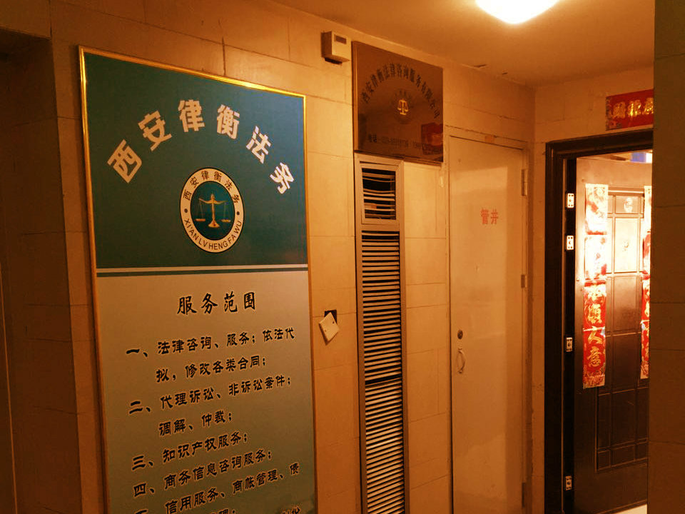西安律衡法律咨詢服務有限公司