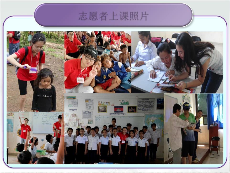 文本文件CambodiaCommunityServiceby2019-CN
