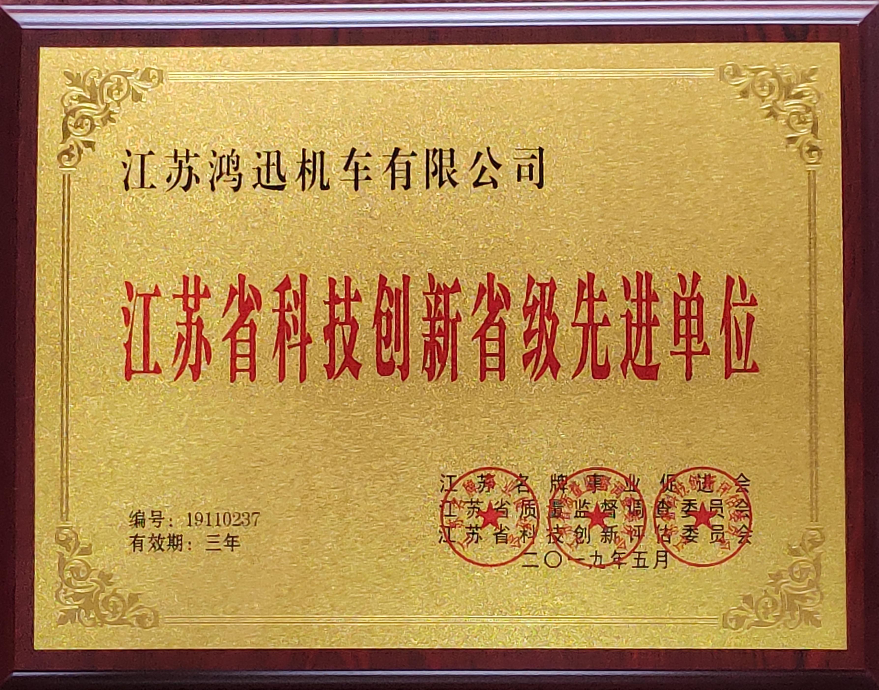 江苏省科技创新省级先进单位