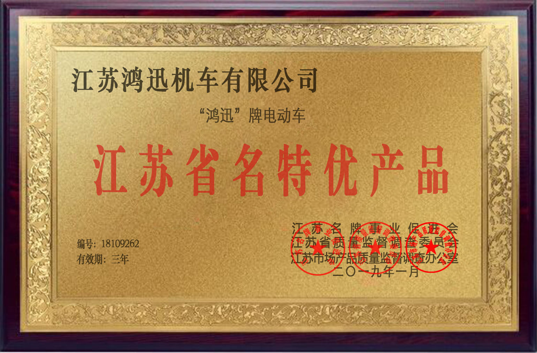 江苏省名特优产品