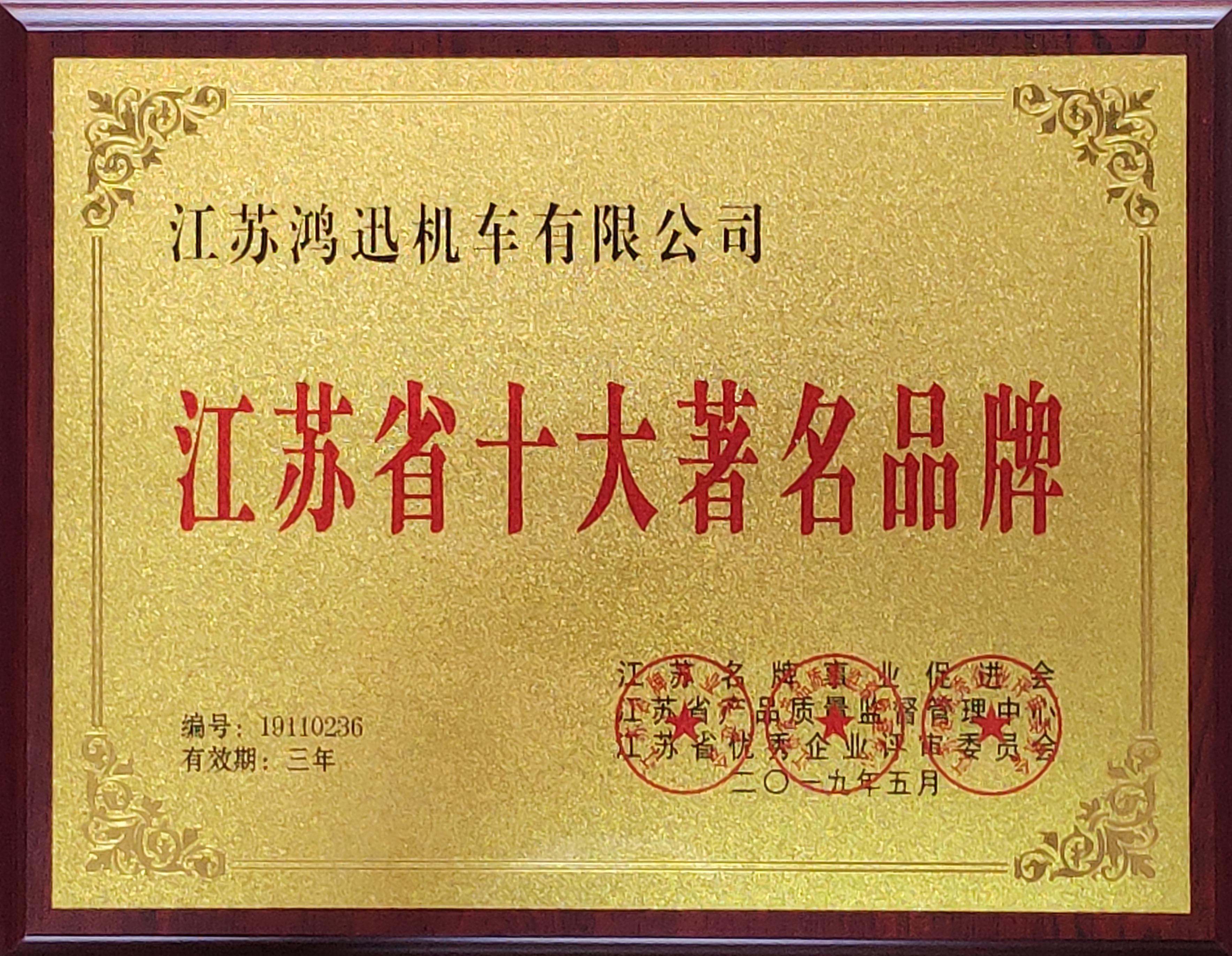 江苏省十大著名品牌