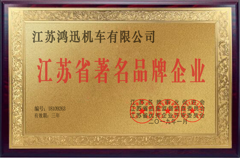 江苏省著名品牌企业
