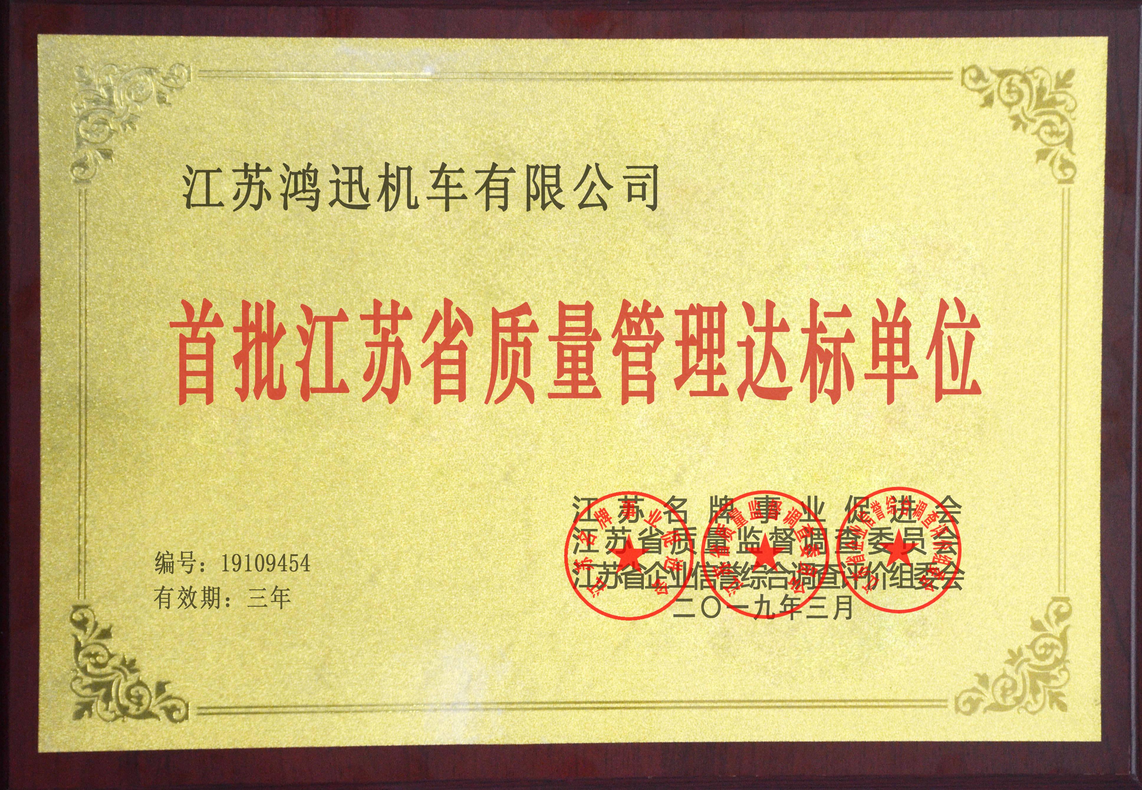 首批江苏省质量达村单位