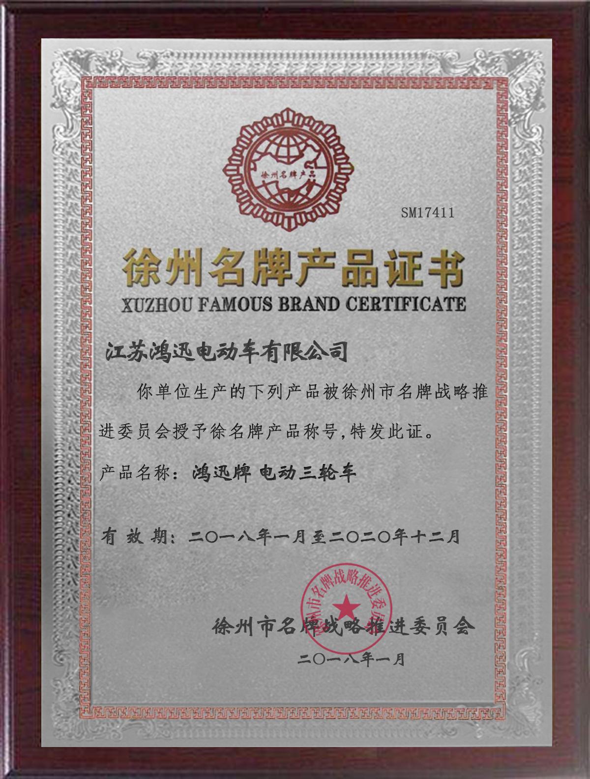 徐州市名牌产品证书