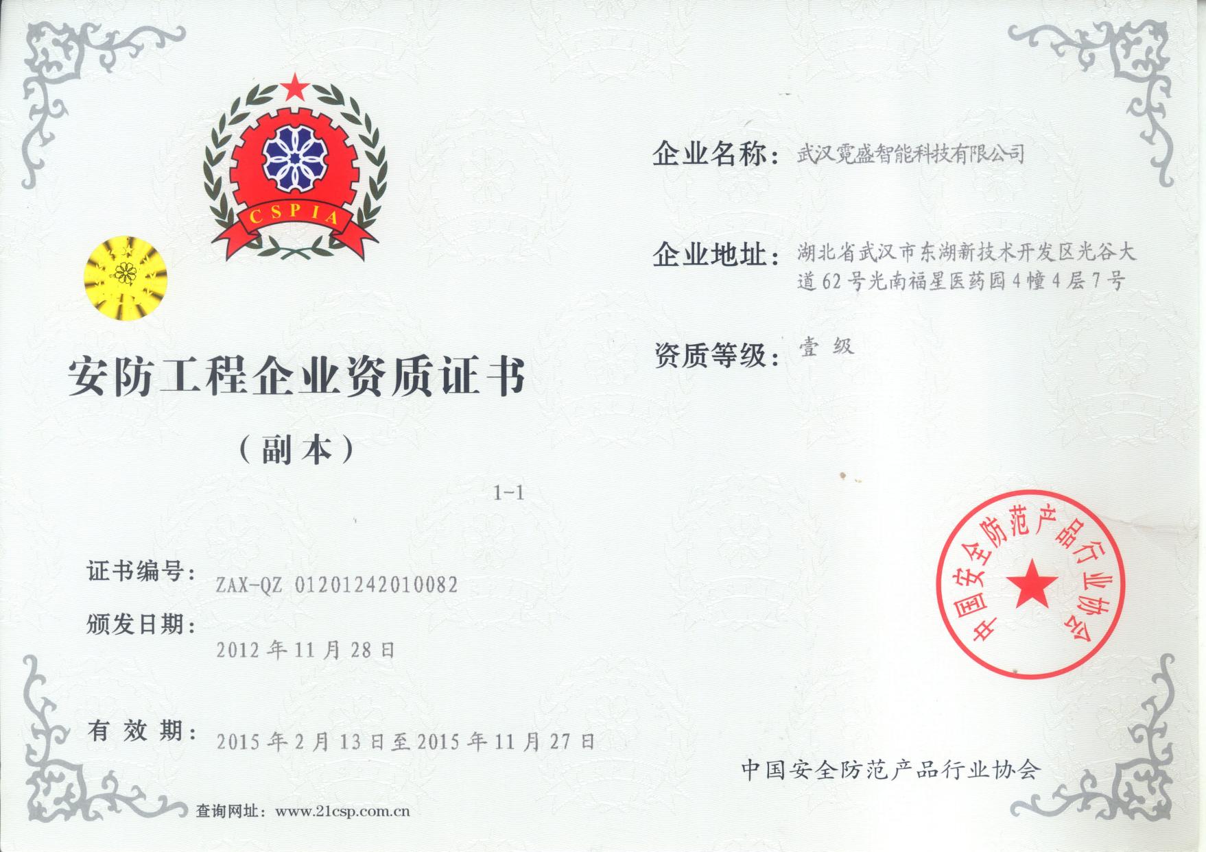 中国安防企业资质证书壹级