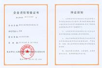 AAA級企業信用證書