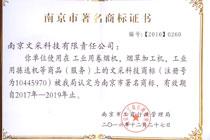 南京市著名企業商標