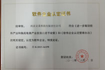 軟件企業認證