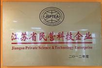 省級民營科技企業