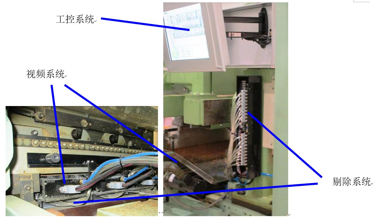 WDT下煙庫單煙支成像檢測與剔除裝置V3.0-2-4
