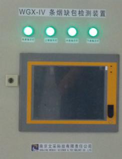 WGX系列条烟缺包检测装置4
