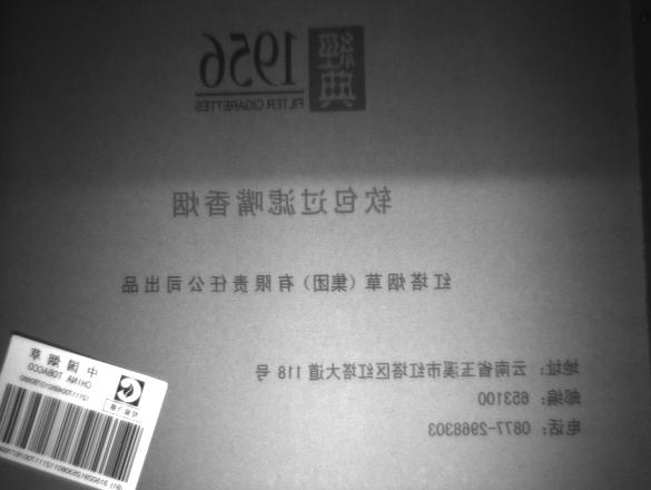 文采產品手冊-WXQT煙箱缺條-煙箱外觀檢測裝置V2.0-8