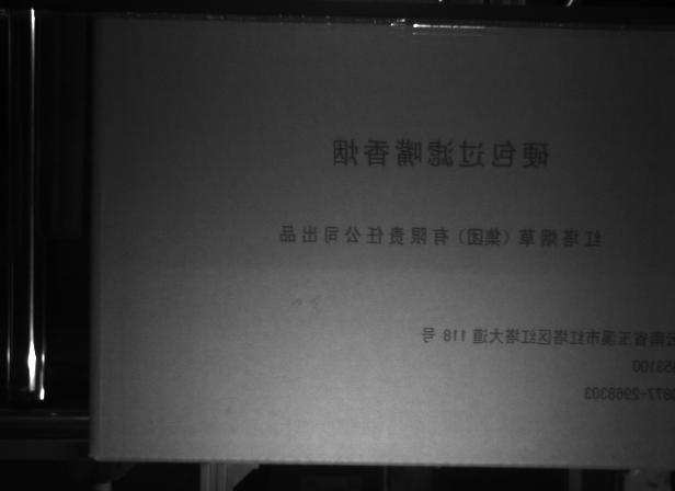 文采產品手冊-WXQT煙箱缺條-煙箱外觀檢測裝置V2.0-9