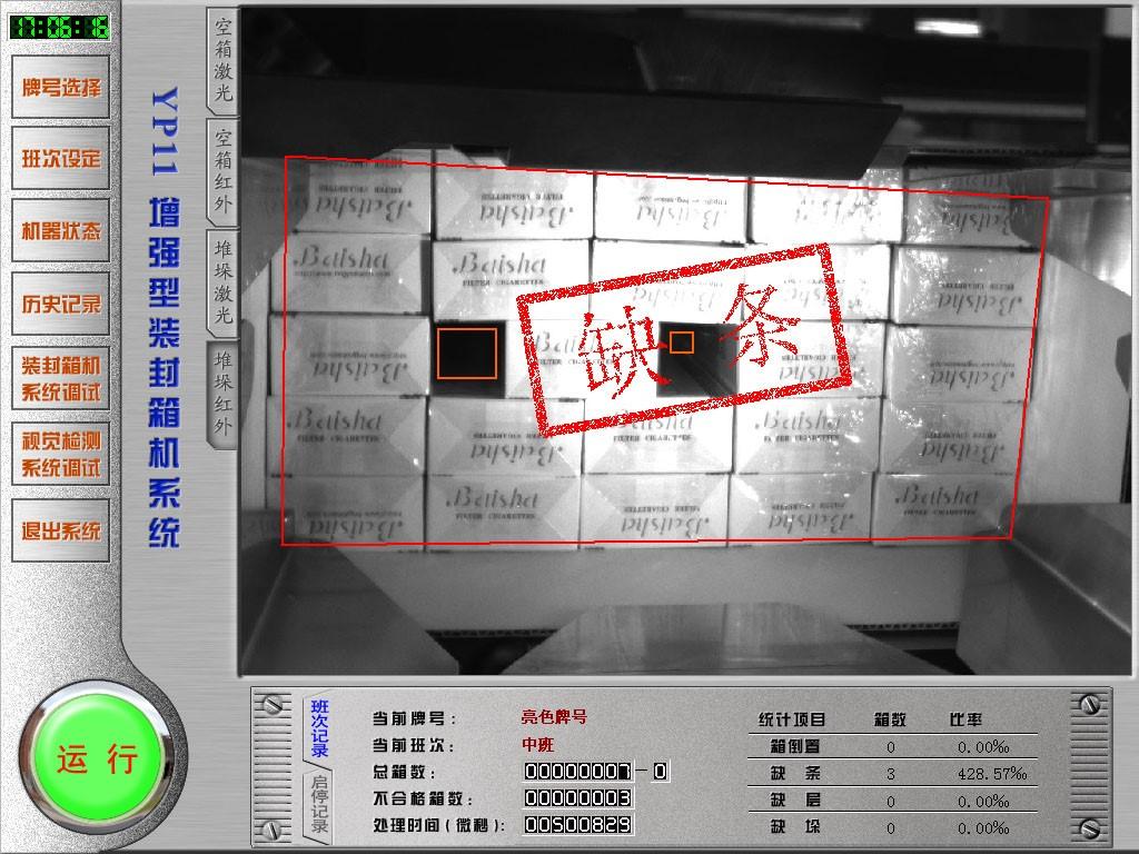 文采產品手冊-WXQT煙箱缺條-煙箱外觀檢測裝置V2.0-17