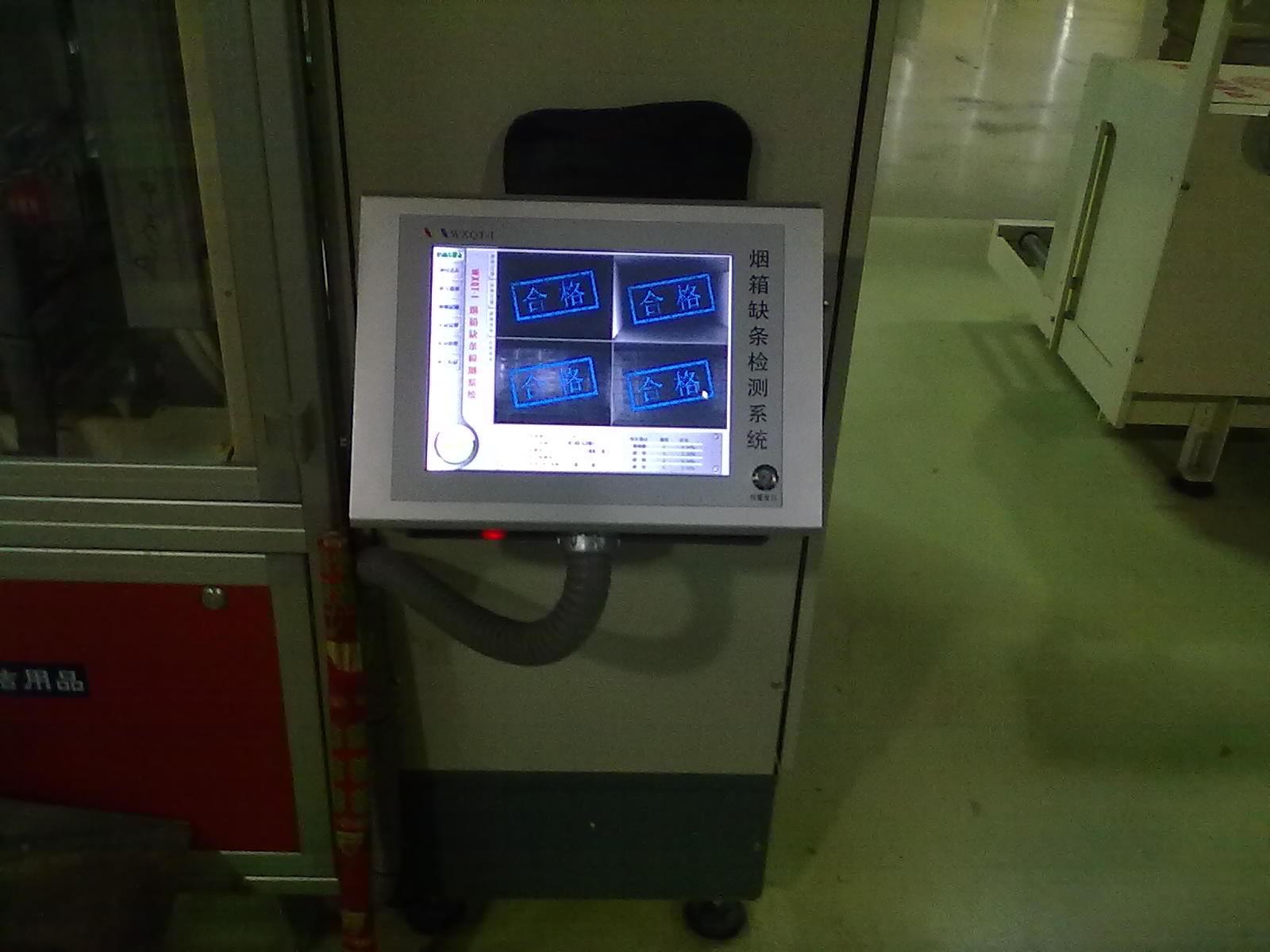 文采產品手冊-WXQT煙箱缺條-煙箱外觀檢測裝置V2.0-27
