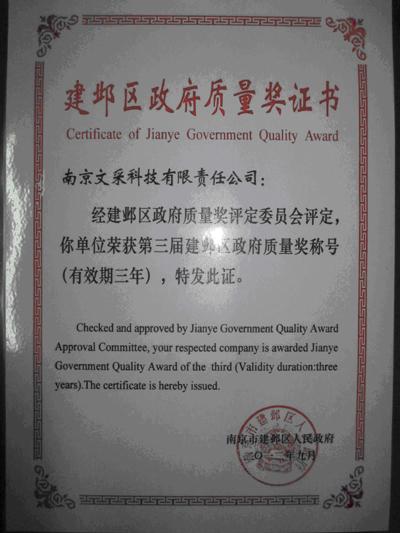第三屆建鄴區政府質量獎