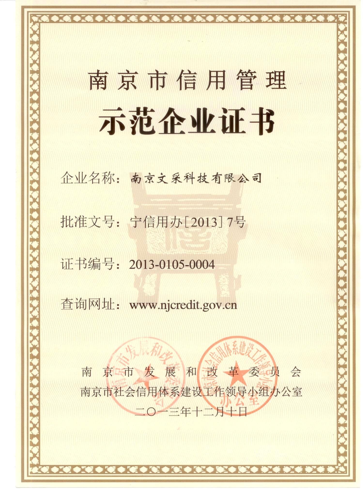 南京市信用管理示范企業稱號