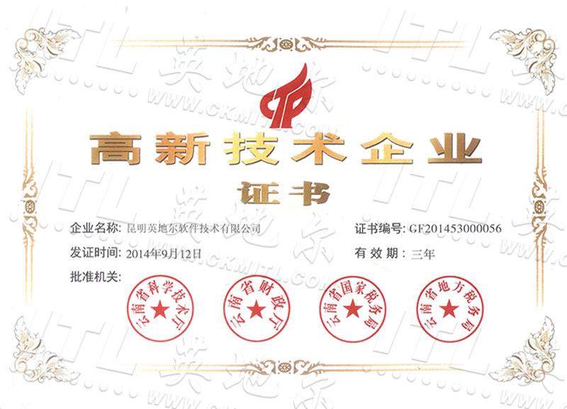 2014年高新技术证书