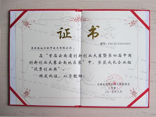 2015年创新创业大赛获奖证书