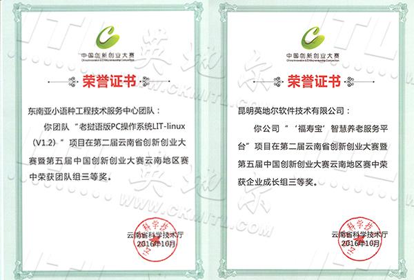 2016年第五届中国创新创业大赛云南地区赛三等奖证书